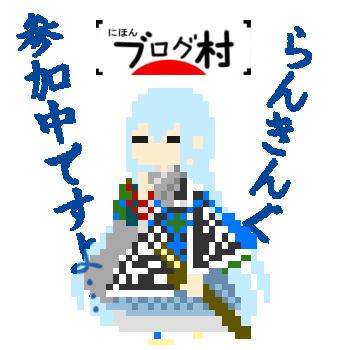 にほんブログ村 ゲームブログ 刀剣乱舞へ